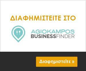Διαφημιστείτε στο Agiokampos Business Finder